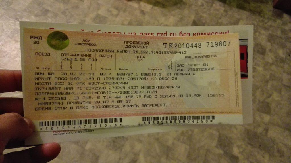 Il biglietto per il tragitto Irkutsk - Ulan-Ude